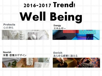 2016-17 Design Trends sozai