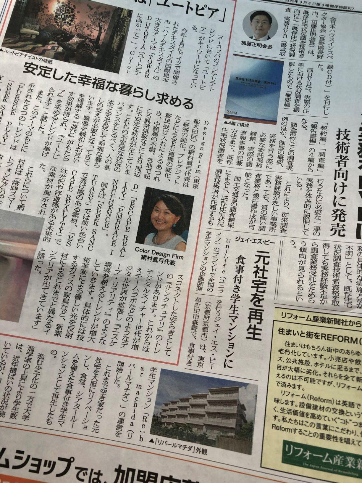 リフォーム産業新聞に寄稿しました。