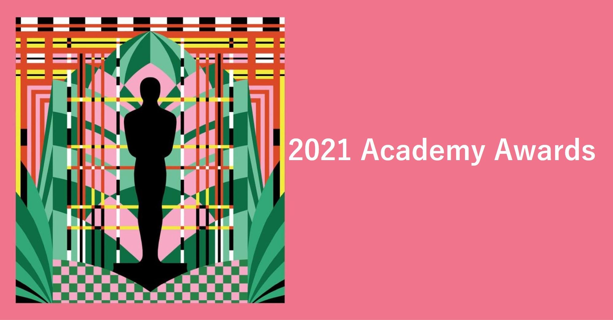 2021 Academy賞授賞式の色